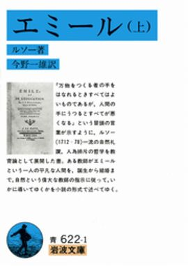 エミール〈上〉 (改版)