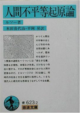 人間不平等起原論 (改訳)