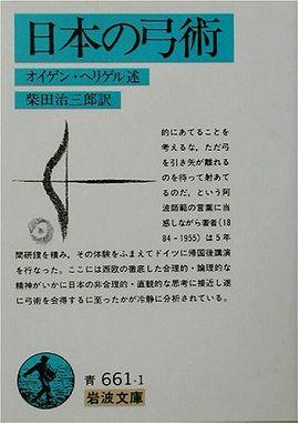 日本の弓術