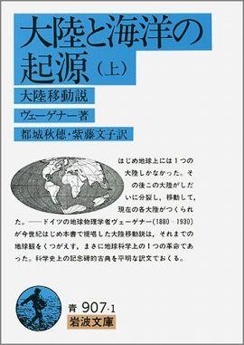 大陸と海洋の起源 〈上〉 - 大陸移動説