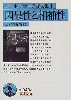 ニールス・ボーア論文集〈1〉因果性と相補性