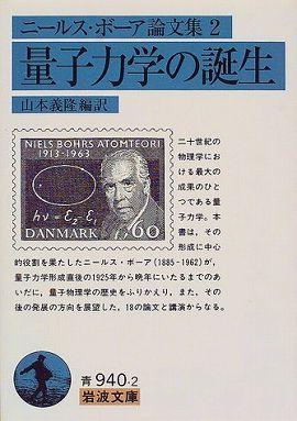 ニールス・ボーア論文集〈2〉量子力学の誕生
