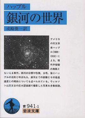 銀河の世界