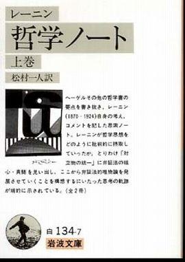哲学ノート 〈上巻〉 (改訳)