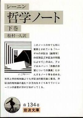 哲学ノート 〈下巻〉 (改訳)