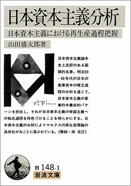 日本資本主義分析