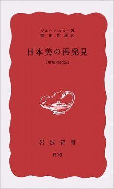 日本美の再発見 (増補改訳版)