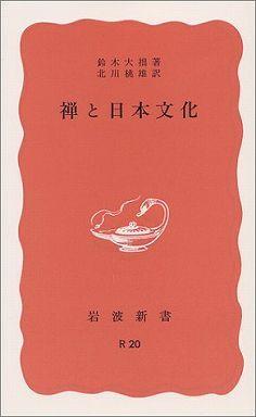 禅と日本文化 (改版)