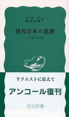 現代日本の思想 - その五つの渦