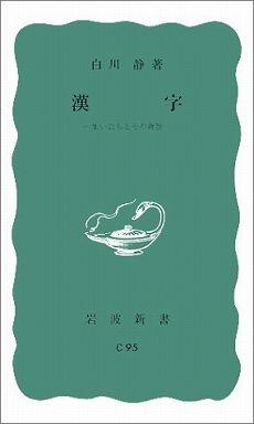 漢字―生い立ちとその背景