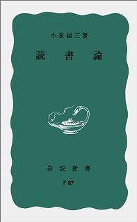 読書論 (第20刷改版)