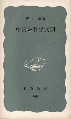 中国の科学文明