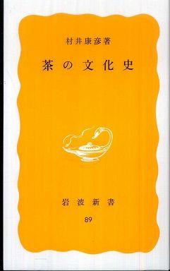 茶の文化史