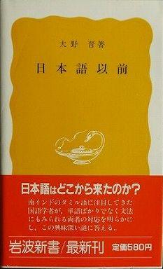 日本語以前