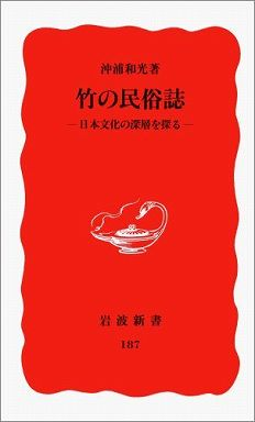 竹の民俗誌―日本文化の深層を探る