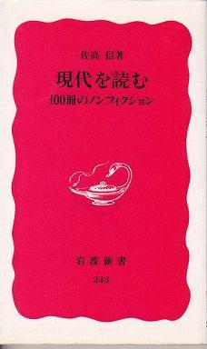現代を読む―100冊のノンフィクション