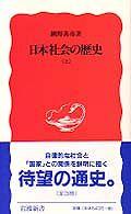 日本社会の歴史〈上〉