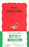 日本社会の歴史〈中〉