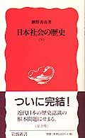 日本社会の歴史〈下〉