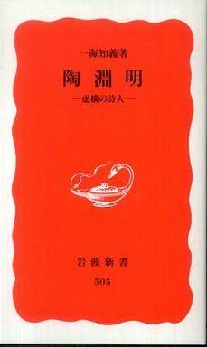 陶淵明―虚構の詩人
