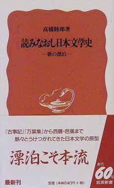 読みなおし日本文学史―歌の漂泊