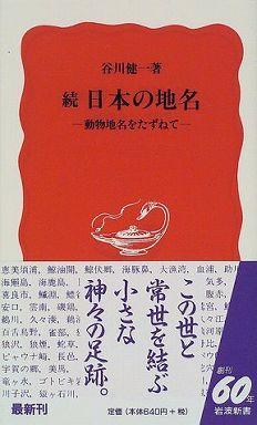 続 日本の地名―動物地名をたずねて