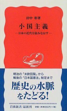 小国主義―日本の近代を読みなおす