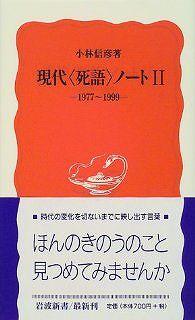 """現代""""死語""""ノート〈2〉1977‐1999"""
