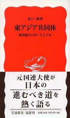 東アジア共同体―経済統合のゆくえと日本