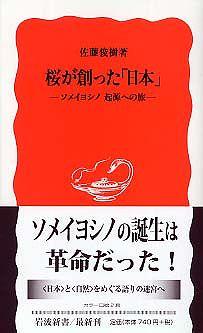 桜が創った「日本」―ソメイヨシノ 起源への旅