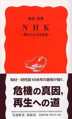NHK - 問われる公共放送