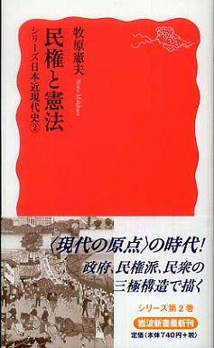 民権と憲法―シリーズ日本近現代史〈2〉