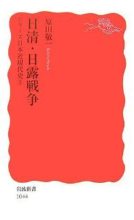 日清・日露戦争―シリーズ日本近現代史〈3〉