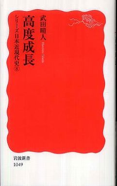 高度成長―シリーズ日本近現代史〈8〉