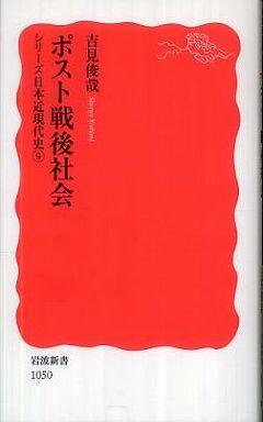 ポスト戦後社会―シリーズ日本近現代史〈9〉