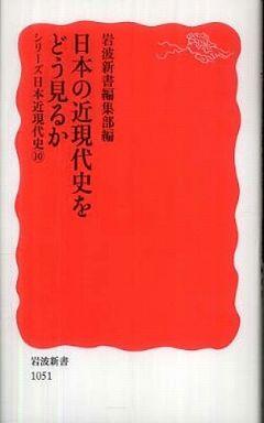 日本の近現代史をどう見るか―シリーズ日本近現代史〈10〉
