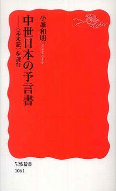"""中世日本の予言書―""""未来記""""を読む"""