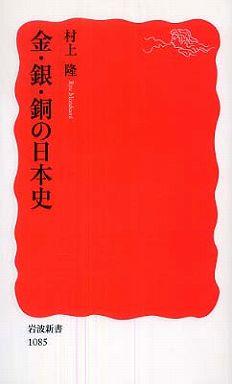金・銀・銅の日本史