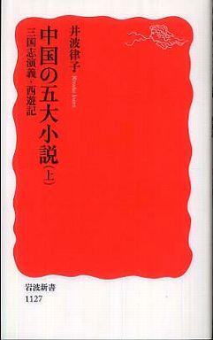 中国の五大小説〈上〉三国志演義・西遊記