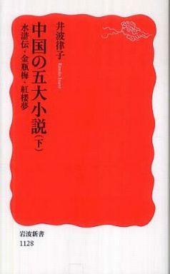 中国の五大小説〈下〉水滸伝・金瓶梅・紅楼夢
