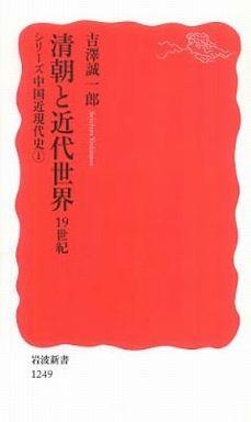 清朝と近代世界 19世紀―シリーズ中国近現代史〈1〉
