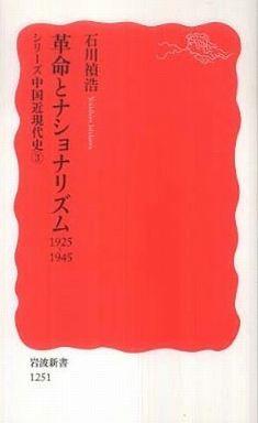 革命とナショナリズム 1925‐1945―シリーズ中国近現代史〈3〉