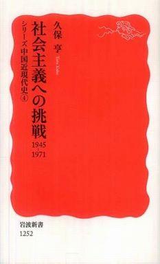 社会主義への挑戦1945‐1971―シリーズ中国近現代史〈4〉