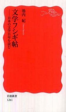 文学フシギ帖―日本の文学百年を読む