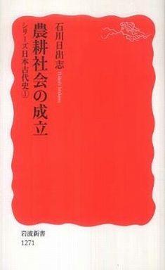 農耕社会の成立―シリーズ日本古代史〈1〉