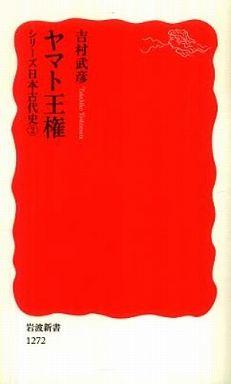 ヤマト王権―シリーズ日本古代史〈2〉