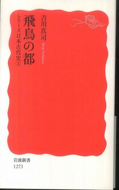 飛鳥の都―シリーズ日本古代史〈3〉