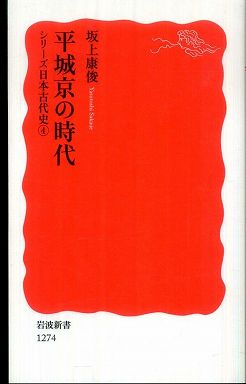 平城京の時代―シリーズ日本古代史〈4〉