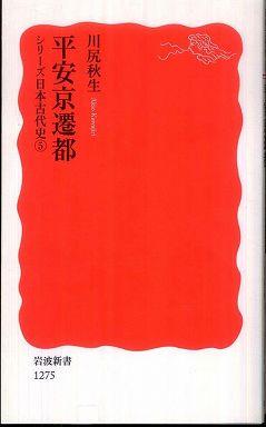 平安京遷都―シリーズ日本古代史〈5〉