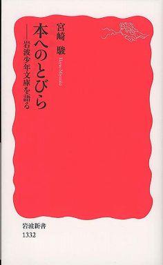 本へのとびら―岩波少年文庫を語る